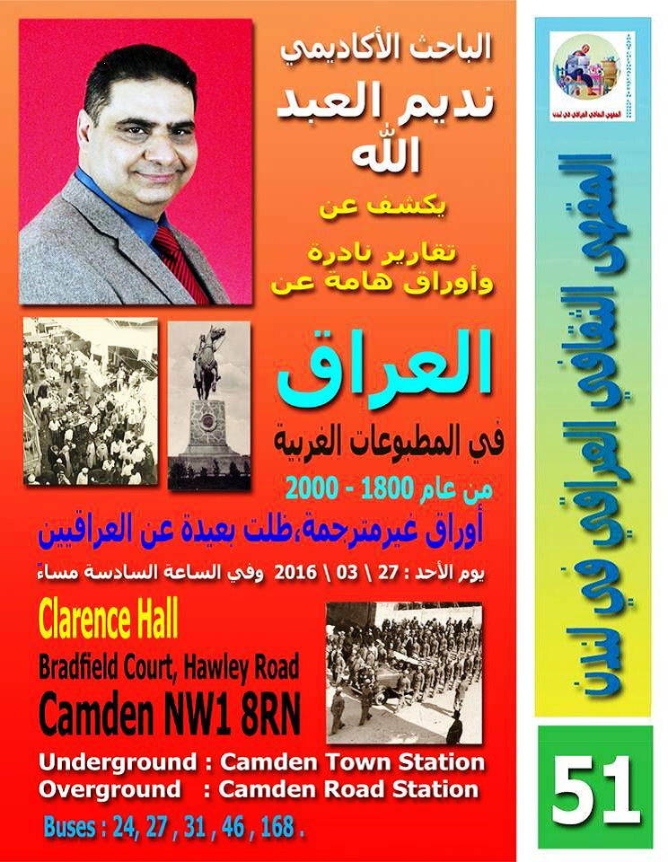 """OUR NEXT CULTURAL EVENT:  """"IRAQ IN THE WESTERN PUBLICATIONS …. WESTERN VISION, IRAQI REVIEW""""– 27 MARCH 2016 (OUTREACH EVENT, LONDON)"""