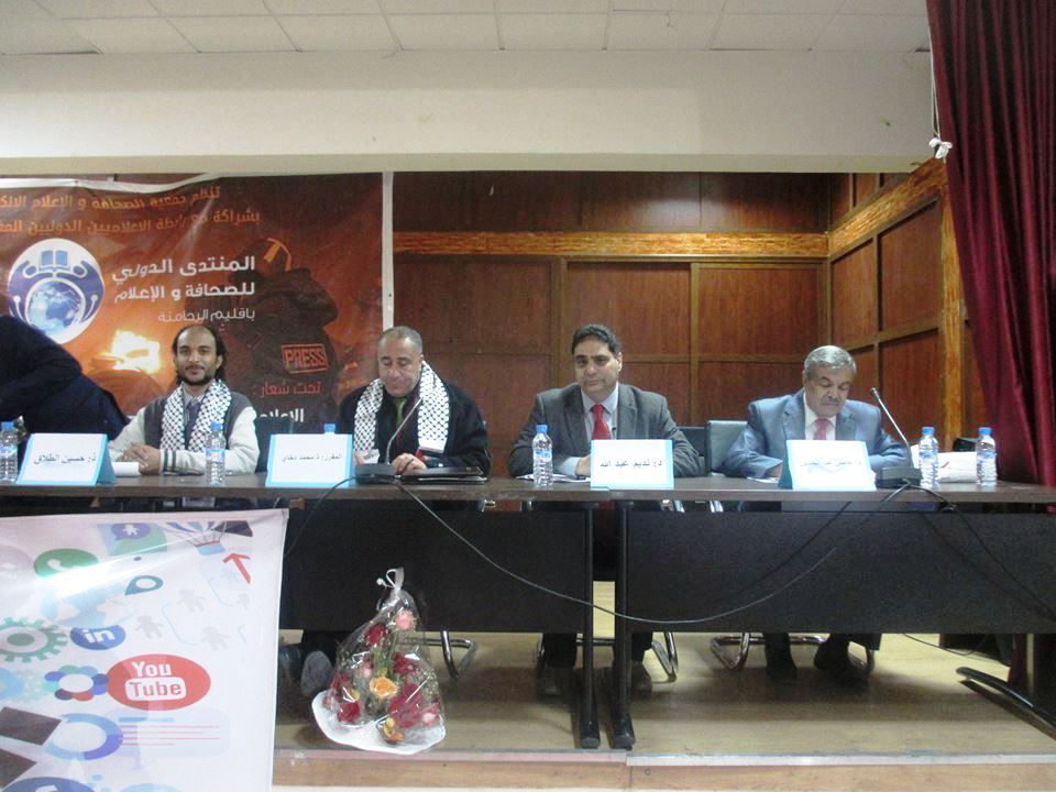 """ROLE OF MEDIA IN FIGHTING TERRORISM""– 19 FEBRUARY 2016 (OUTREACH EVENT, MOROCCO)"