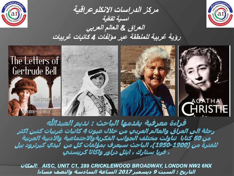 "OUR NEXT CULTURAL EVENT:  ""IRAQ & THE ARAB WORLD THROUGH THE EYES OF FOUR WESTERN FEMALE AUTHORS"" – 8 DECEMBER 2017 (AISC OFFICE)"
