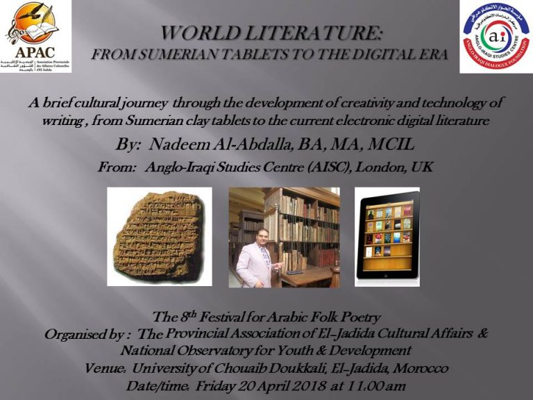 "OUR NEXT CULTURAL EVENT:  ""WORLD LITERATURE, FROM SUMERIAN TABLETS TO THE DIGITAL ERA"" – 20 APRIL 2018 (OUTREACH EVENT, MOROCCO)"